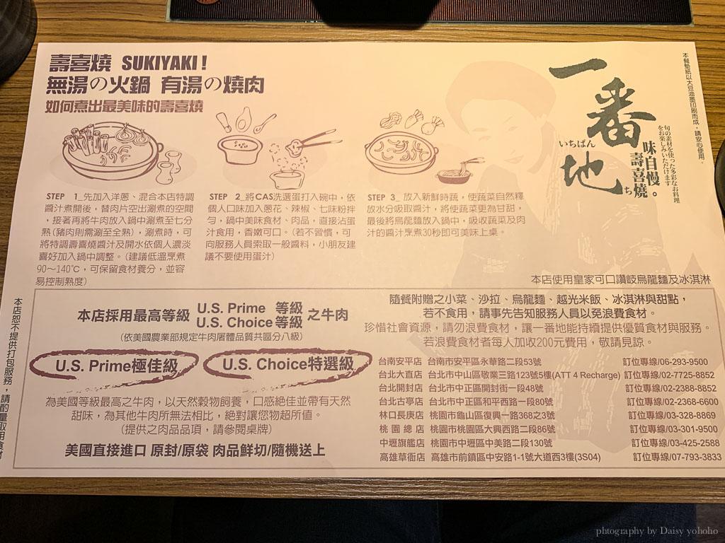 一番地壽喜燒, 一番地壽喜燒菜單, 一番地價格, 一番地台南, 台南壽喜燒, 台南吃到飽