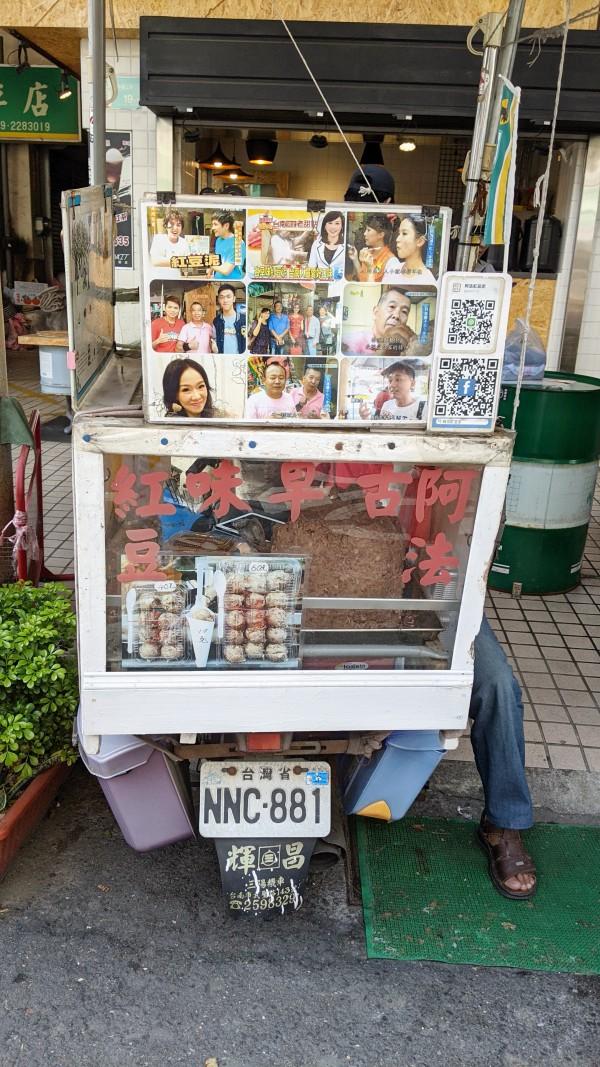 阿法紅豆泥, 台南美食, 台南小吃, 國華街美食