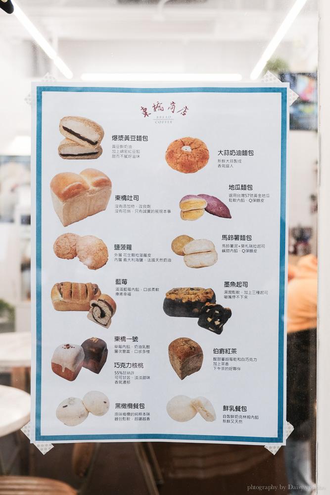 donciaobread 25 - 台北中山站,東橋商店,韓系純手工麵包~No.1 爆漿黃豆麵包超好吃!