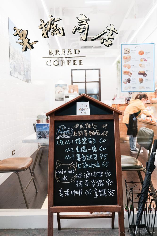 donciaobread 27 - 台北中山站,東橋商店,韓系純手工麵包~No.1 爆漿黃豆麵包超好吃!
