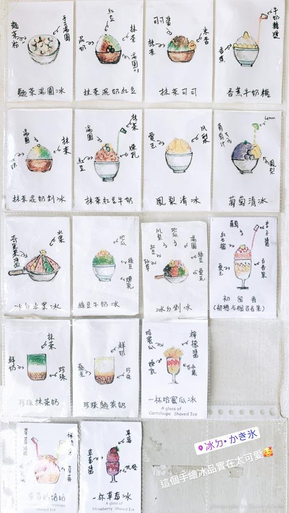 冰ㄉ• かき氷, 台南冰店, 台南草莓冰, 台南東區草莓冰, 台南美食, 冰ㄉ菜單, 哈密瓜冰