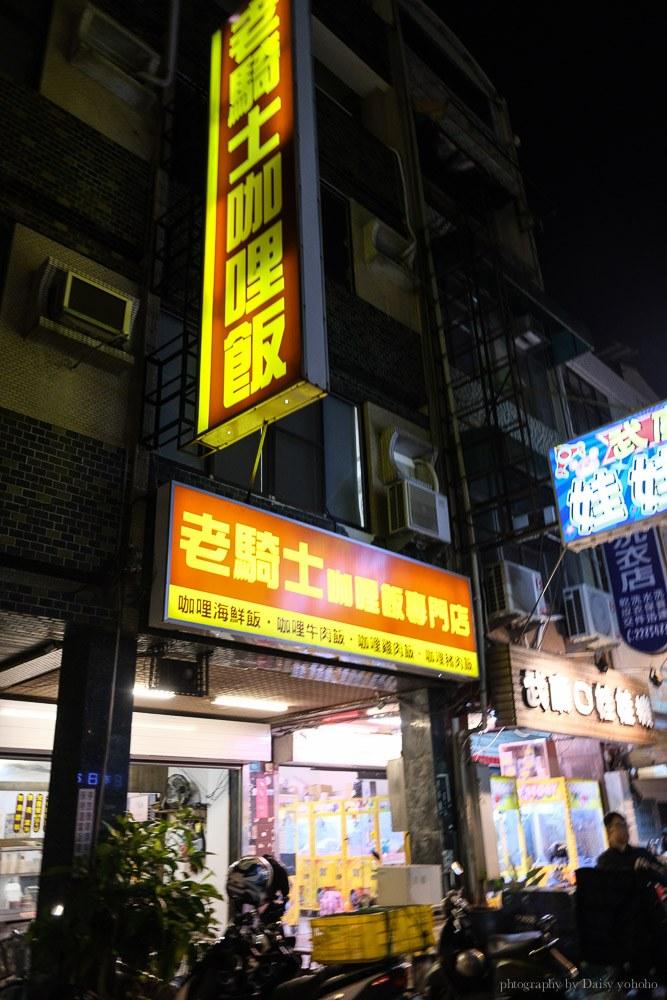 老騎士咖哩, 台南小吃, 中西區咖哩, 台南平價咖哩, 老騎士菜單, 台南中西區美食, 白飯吃到飽