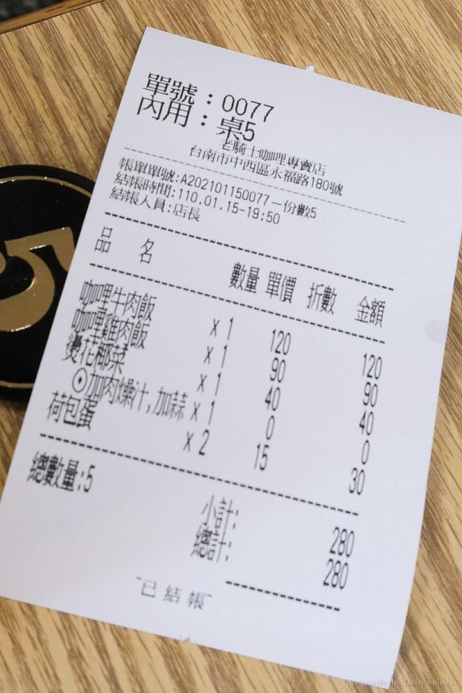 老騎士咖哩專門店, 台南小吃, 中西區咖哩, 台南平價咖哩, 老騎士菜單, 台南中西區美食, 白飯吃到飽