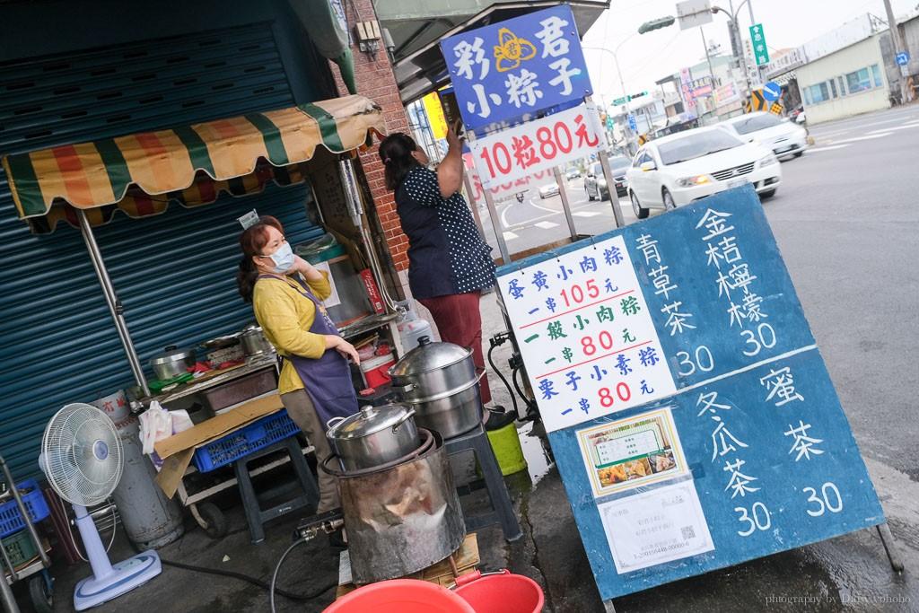 屏東粽子, 屏東一口粽, 彩君小粽子, 屏東伴手禮, 屏東美食, 屏東小吃, 蛋黃肉粽