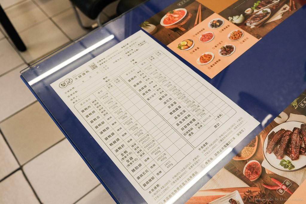 黎記冰糖醬鴨, 屏東伴手禮, 黎記眷村美食, 屏東美食, 屏東鴨翅, 屏東醬鴨