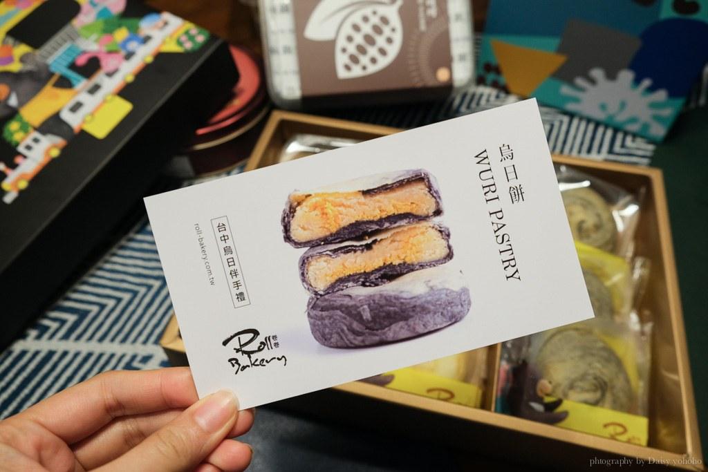 卷卷蛋糕, Roll Bakery, 烏日餅, 金旺餅, 台中伴手禮, 台中名產, 台中烏日伴手禮