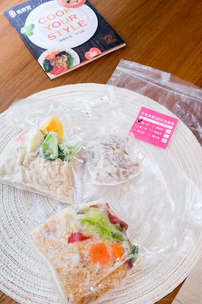 711冷凍超取, 低卡, 低醣, 健身餐, 宅配, 小宅食袋冷凍餐, 減肥, 減脂, 減脂餐, 減醣, 減重