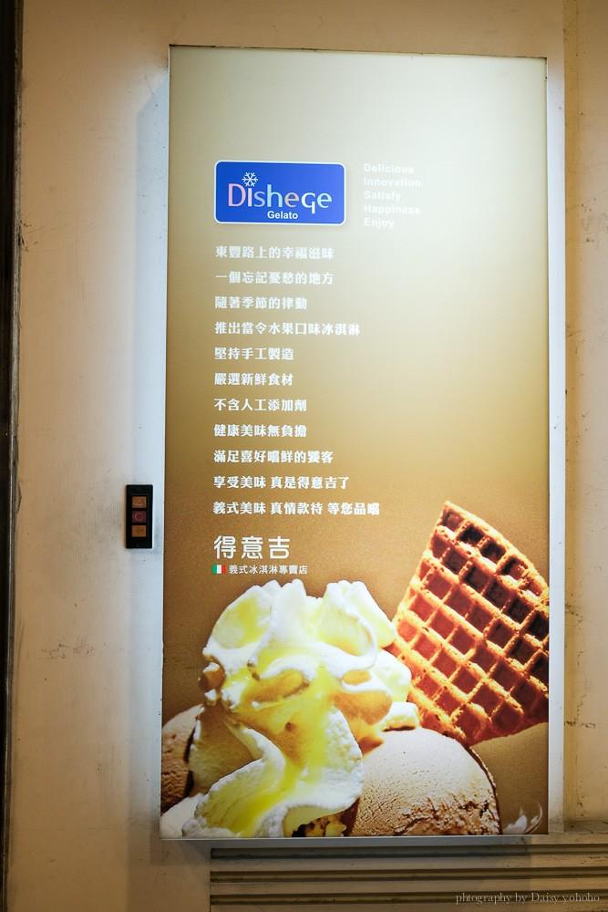 得意吉義式冰淇淋, Dishege, 得意吉買一送一, 北區美食, 北區冰淇淋, 台南義式冰淇淋, 草莓鬆餅