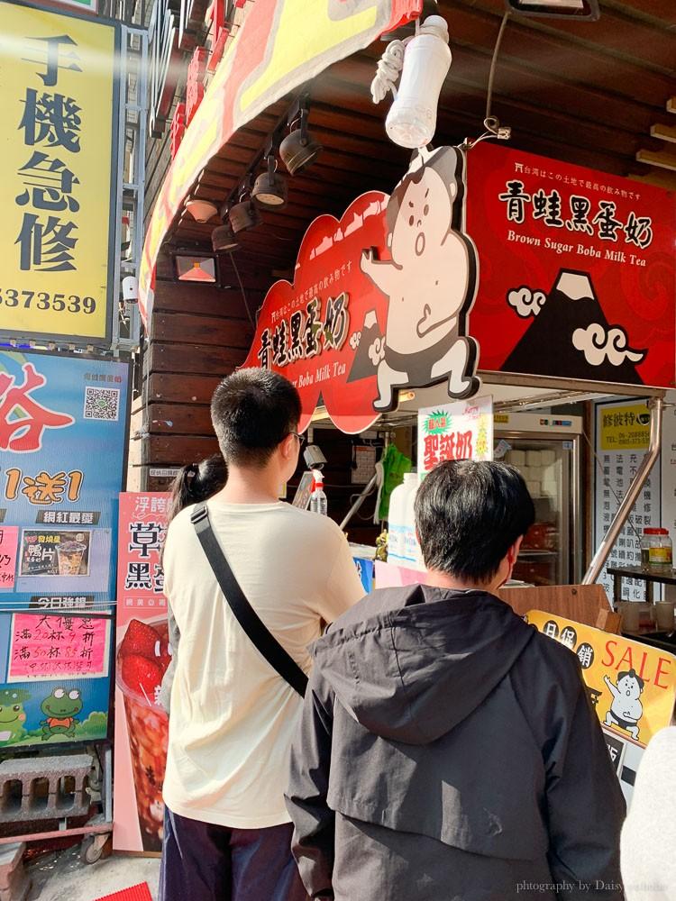 青蛙黑蛋奶, 台南黑蛋奶, 台南青蛙撞奶, 台南飲料, 黑糖珍珠, 東寧路美食, 鴨片黑蛋奶, 草莓鮮奶