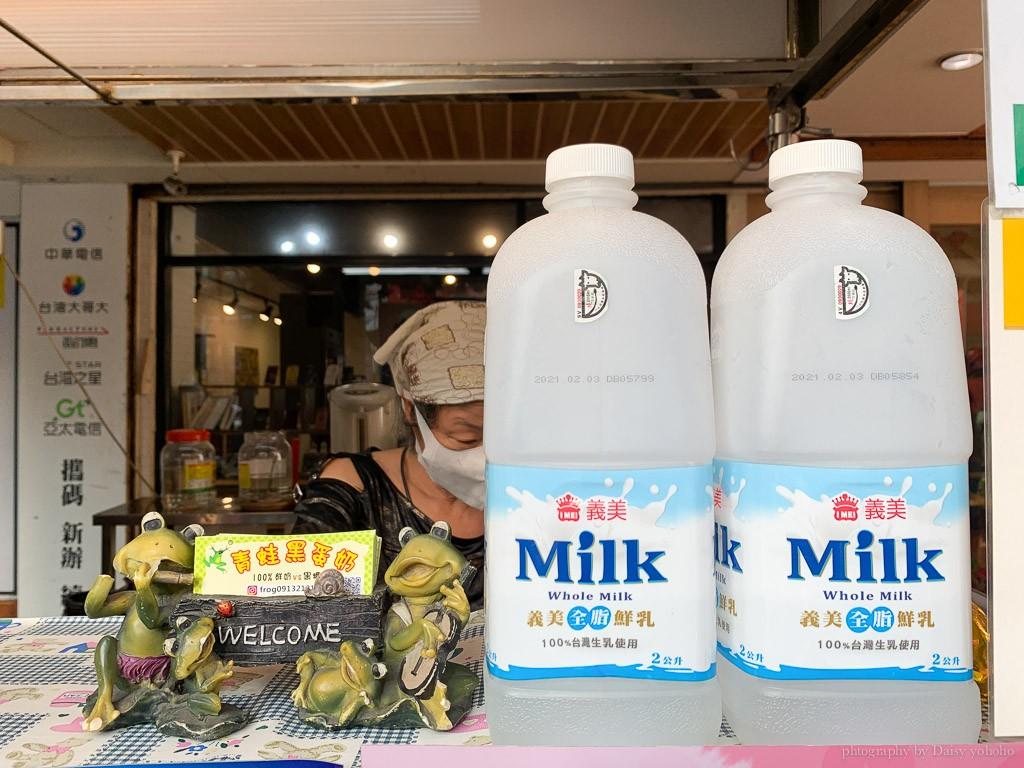青蛙黑蛋奶波霸, 台南黑蛋奶, 台南青蛙撞奶, 台南飲料, 黑糖珍珠, 東寧路美食, 鴨片黑蛋奶, 草莓鮮奶