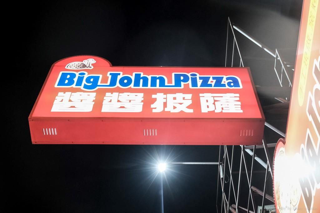 醬醬披薩, big john pizza, 台南披薩, 台南美食, 英國人披薩, 台南東區美食, 台南東區披薩