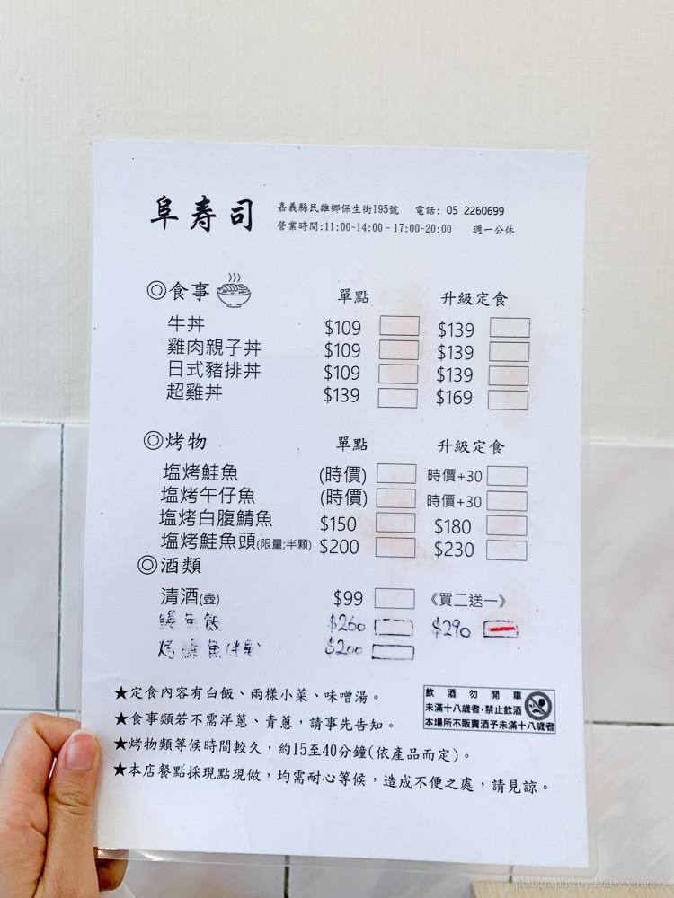 阜壽司, 民雄壽司, 嘉義定食, 民雄日式定食, 民雄美食, 民雄生魚片