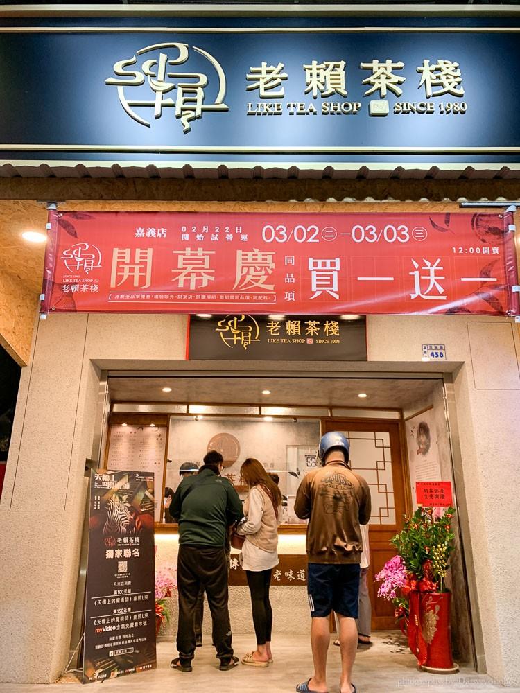 老賴紅茶嘉義站, 嘉義飲料店, 嘉義紅茶, 嘉義老賴茶棧