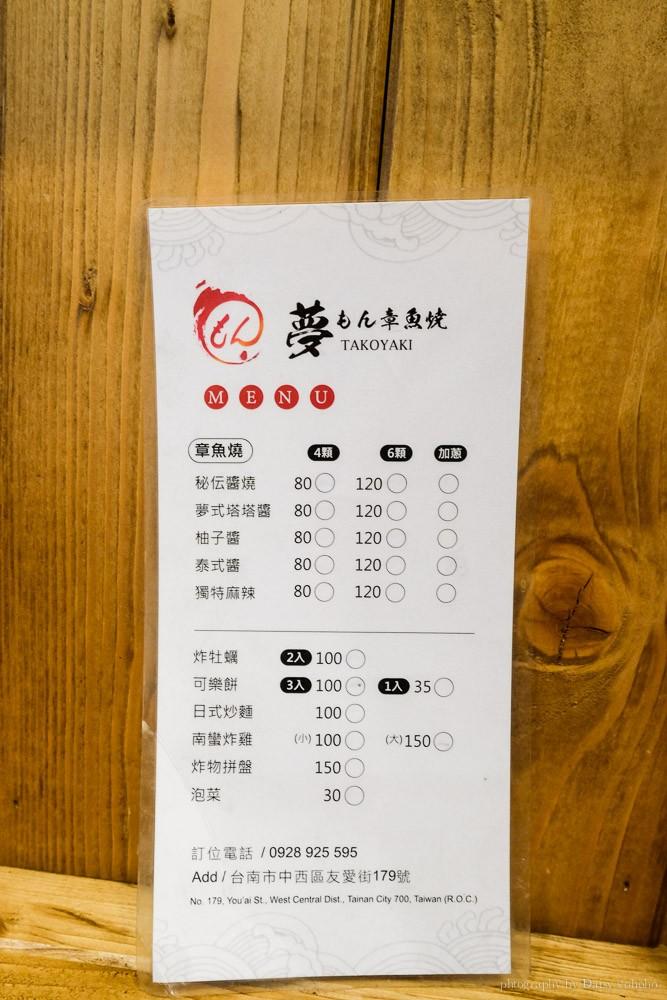 夢多章魚燒, TAKOYAKI 台南総本店, 台南章魚燒, 友愛街美食, 有愛街章魚燒, 台南夢多章魚燒店