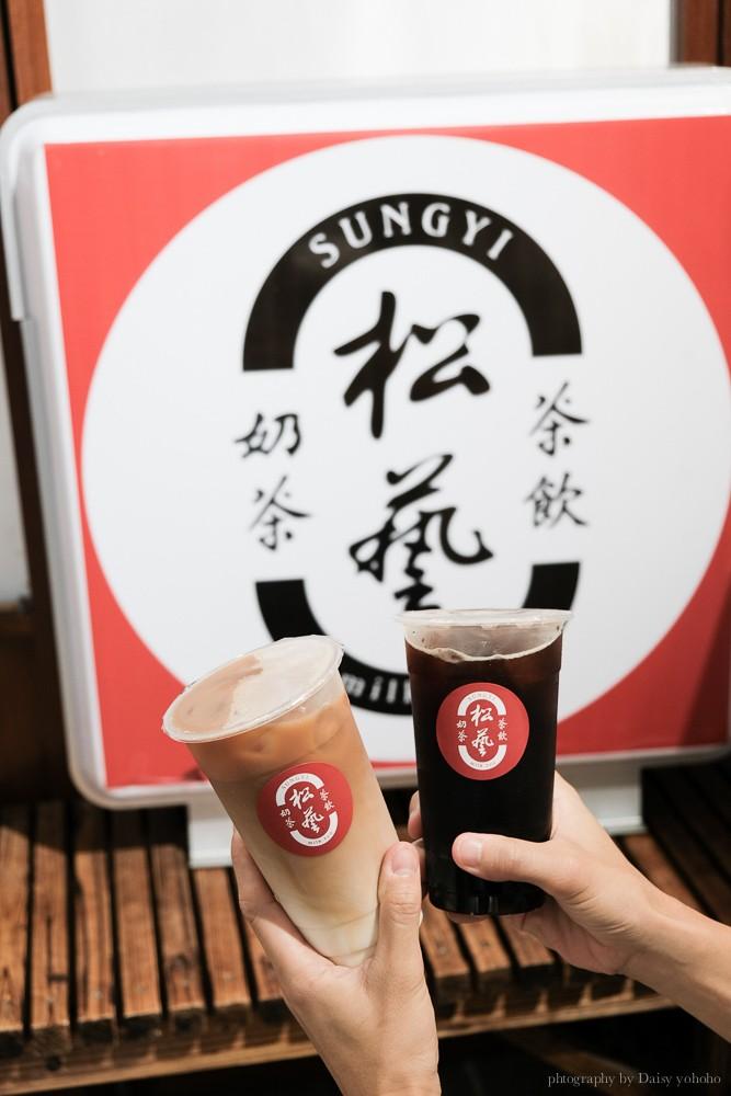 松藝奶茶, 鹽埕飲料, 高雄飲料, 新樂奶茶街, 松藝奶茶菜單, 高雄奶茶