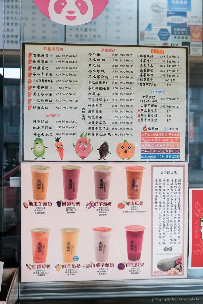 炎術, 百龍鮮果, 炎術天然飲品, 善化炎術分店, 台南飲料, 善化美食, 樹葡萄汁, 紅蘿蔔汁, 炎術菜單