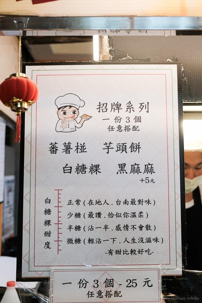 游爸爸白糖粿, 國華街白糖粿, 台南白糖粿, 台南傳統點心, 古早味點心