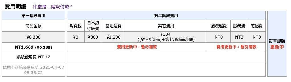 日本代買, 日本代購, 比比昂代購運費, 比比昂心得, 比比昂教學