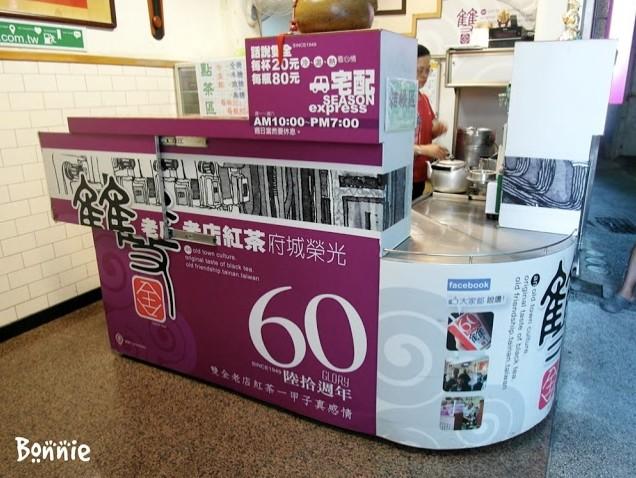 雙全紅茶, 台南古早味, 台南飲料, 台南古早味紅茶