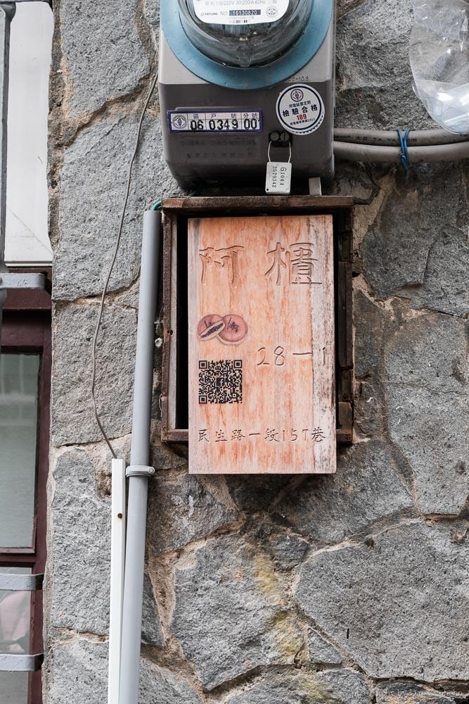 阿櫃銅鑼燒, 台南銅鑼燒, 蝸牛巷美食, 台南中西區美食, 台南手工銅鑼燒, 台南隱藏版美食