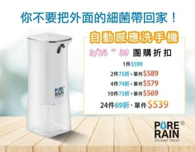 Pure Rain 自動感應泡沫洗手機推薦,免綁耗材,喜歡味道、品牌無限制!