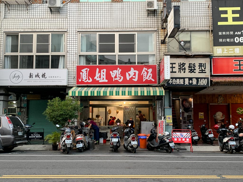 鳳姐鴨肉飯, 台南中西區美食, 台南鴨腿飯, 鳳姐鴨肉飯菜單, 台南鴨肉飯, 台南下水湯