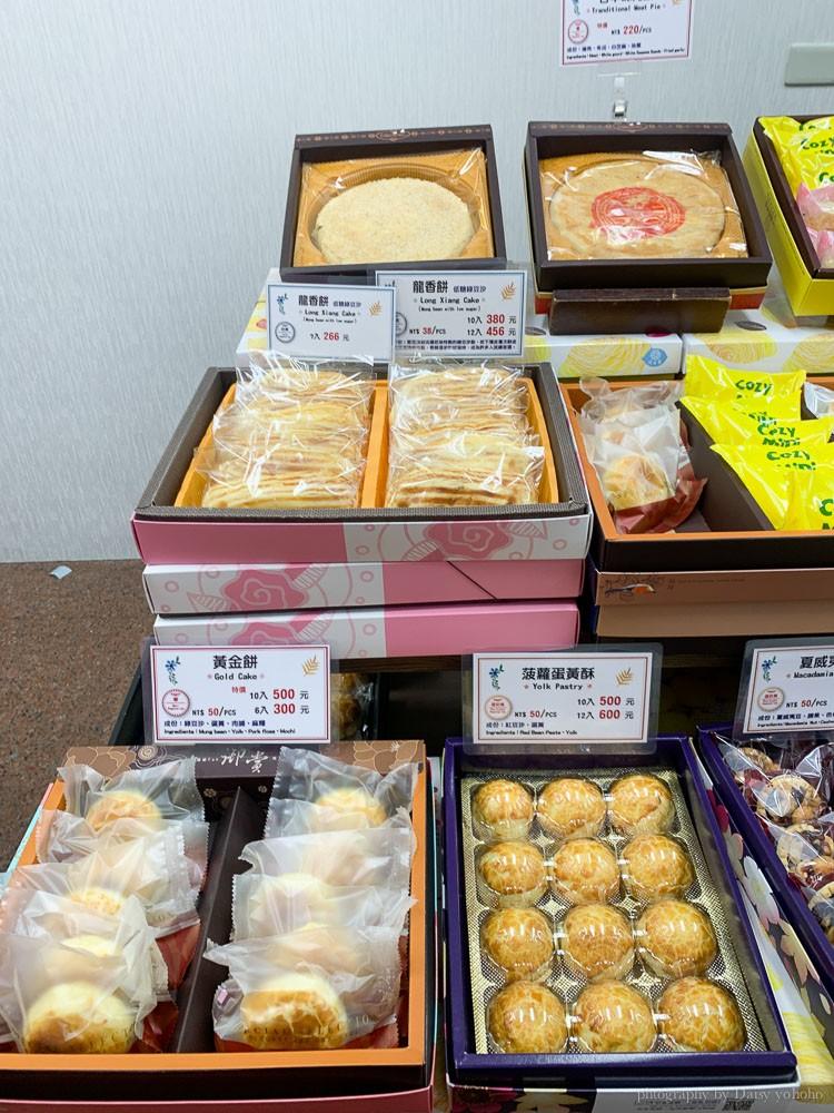 台中一福堂老店, 百年專業製餅名家, 檸檬餅創始店, 台中太陽餅, 芋頭太陽餅