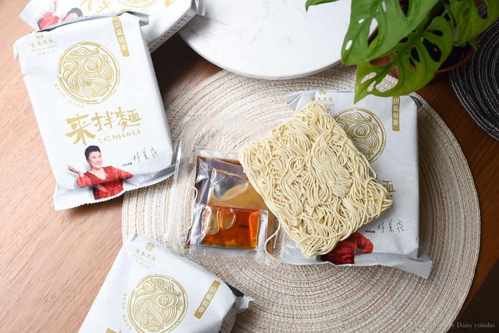 漢來來拌麵, 漢來美食, 林美秀推薦, 乾拌麵推薦, 來拌麵哪裡買, Lai Noodles
