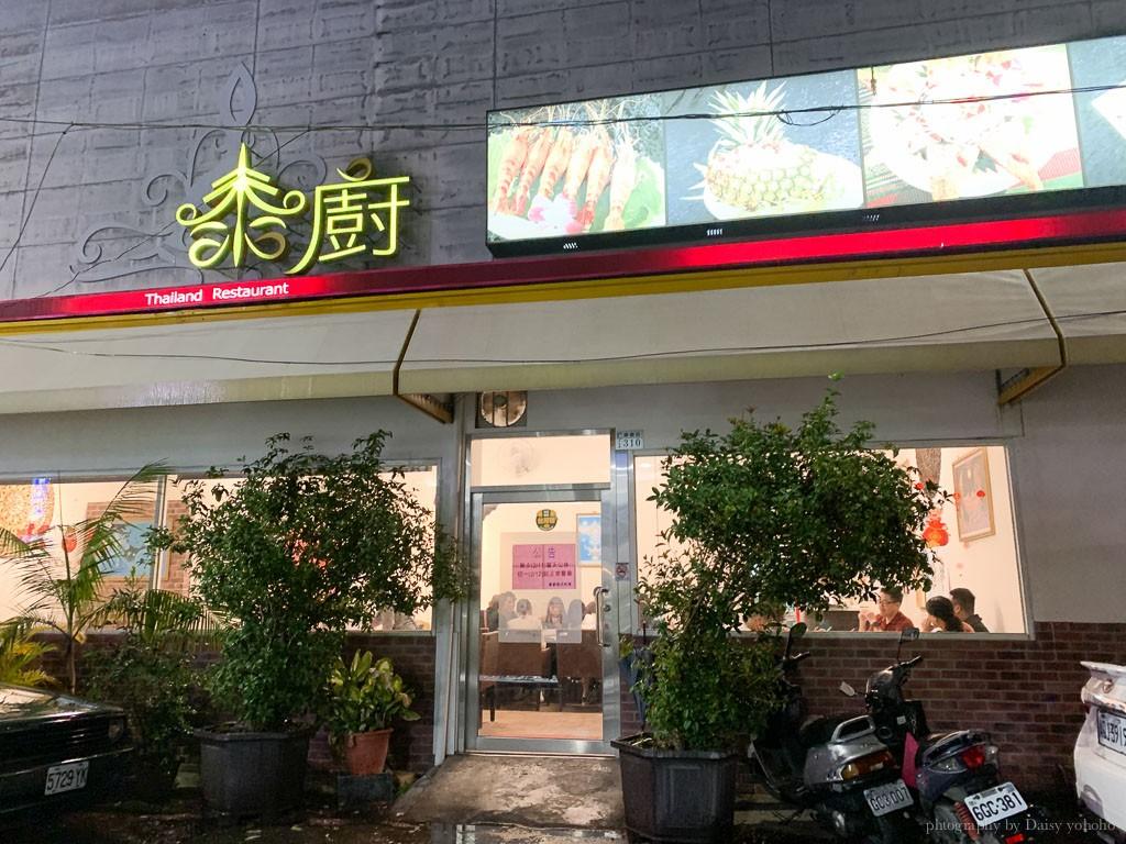 泰廚泰式料理, 嘉義西區美食, 嘉義泰式料理, 嘉義平價泰式, 嘉義太廚菜單