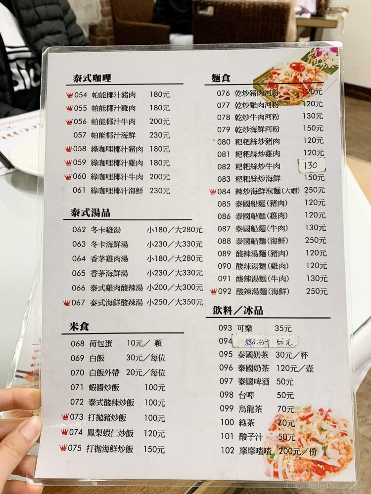 泰廚泰國料理, 嘉義西區美食, 嘉義泰式料理, 嘉義平價泰式, 嘉義太廚菜單