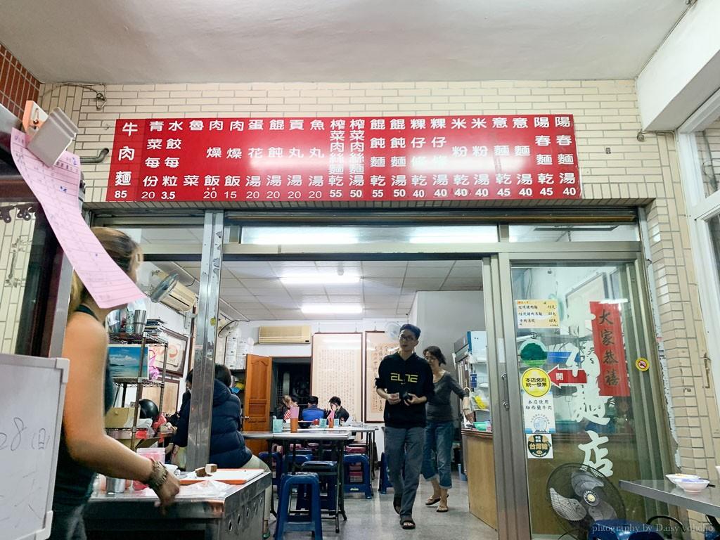 牛伯麵店, 成大美食, 育樂街美食, 台南東區美食, 台南麵店, 成大麵店, 成大麻醬麵