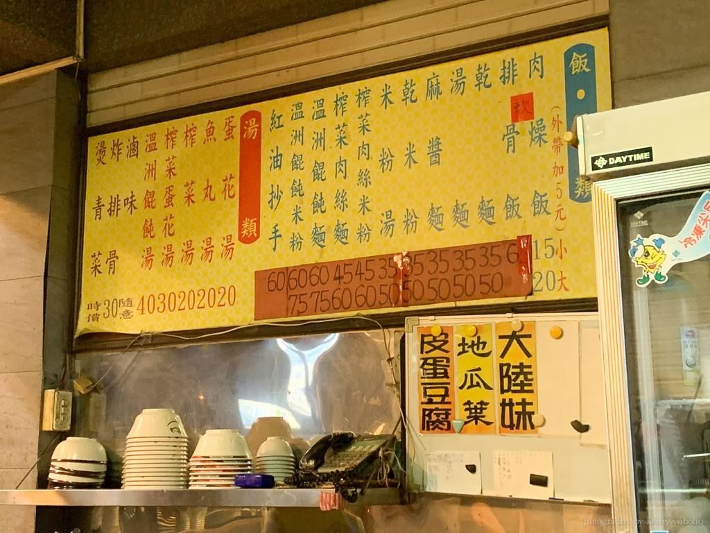 鄉村麵店, 台南東區麵店, 虎尾寮美食, 台南虎尾寮小吃, 台南麵店