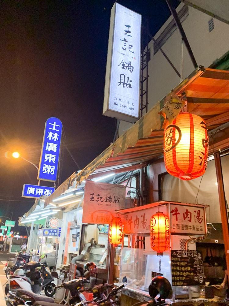 王記煎餃, 王記鍋貼, 台南鍋貼, 崇德路美食, 台南市立醫院美食, 台南東區小吃