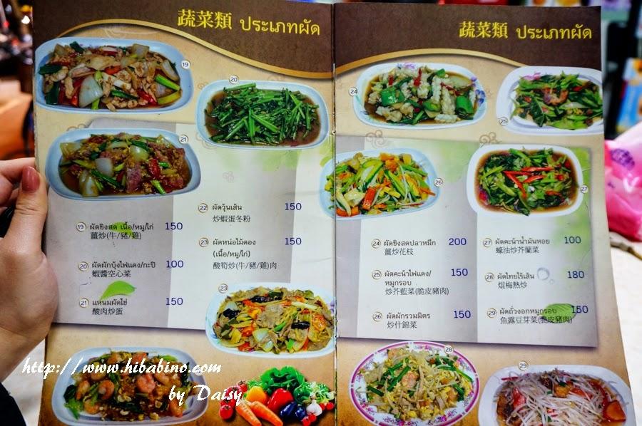 泰式小吃店, 新店美食, 大坪林站美食, 新店中興路美食, 新店泰式料理