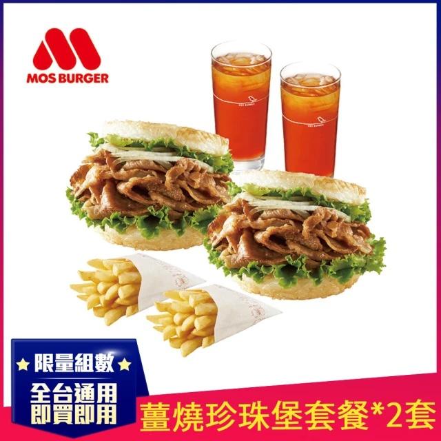 【摩斯漢堡】超值2套組★摩斯薑燒珍珠堡+小薯條+大杯冰紅茶(即享券/一次兌換)