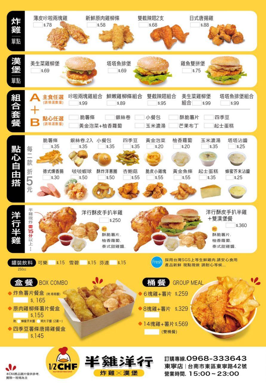 半雞洋行菜單, 12CHF, 東寧路美食, 台南炸雞, 台南炸雞漢堡