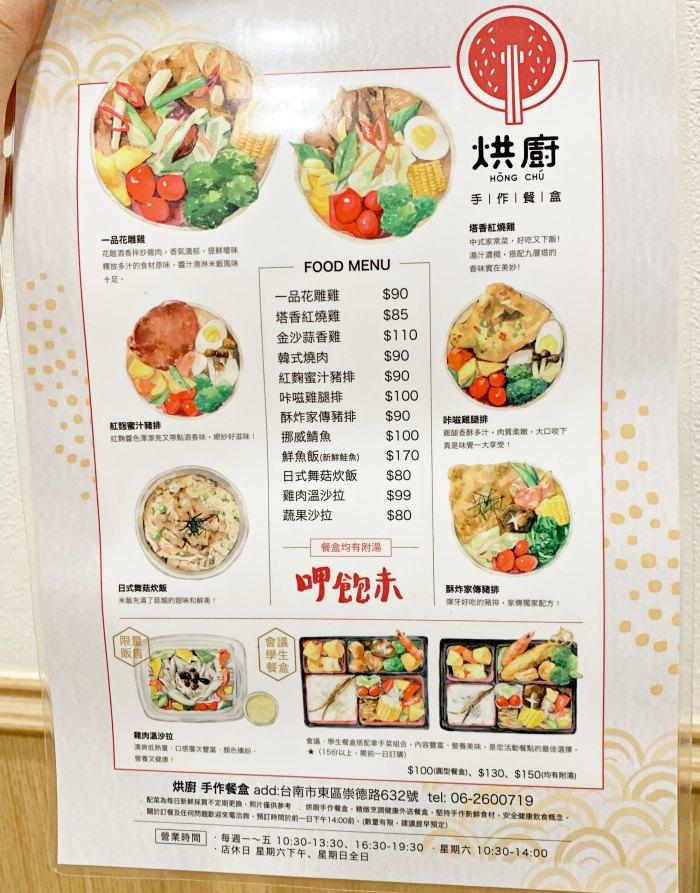 烘廚, 烘廚餐館, 烘廚手作餐盒, 台南市立醫院便當, 崇德路美食, 崇德路便當
