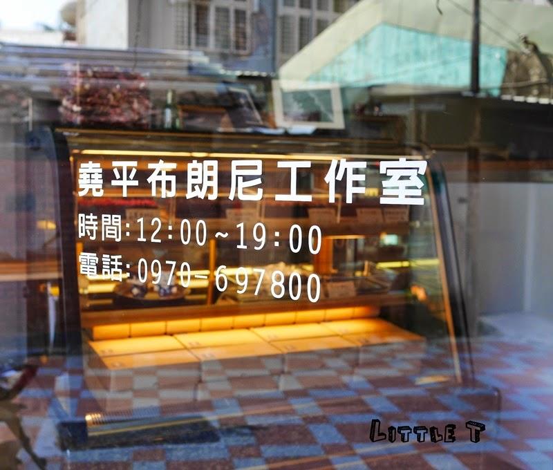 堯平布朗尼, 台南伴手禮, 台南下午茶, 台南甜點, 台南布朗尼