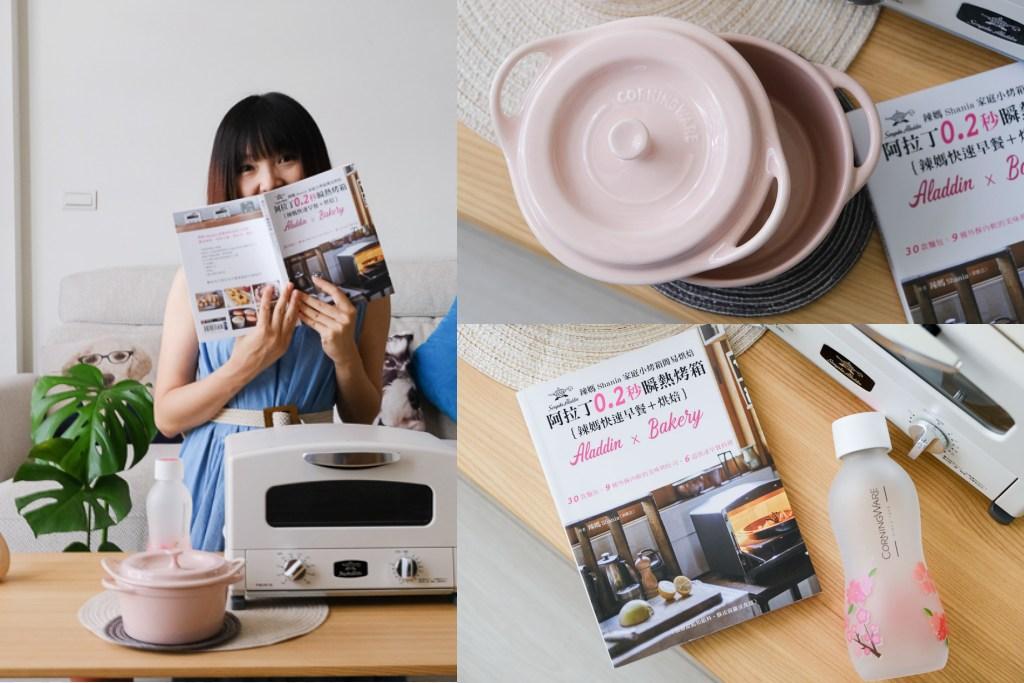 日本千石阿拉丁烤箱, 阿拉丁烤箱食譜, 阿拉丁料理, 風琴馬鈴薯