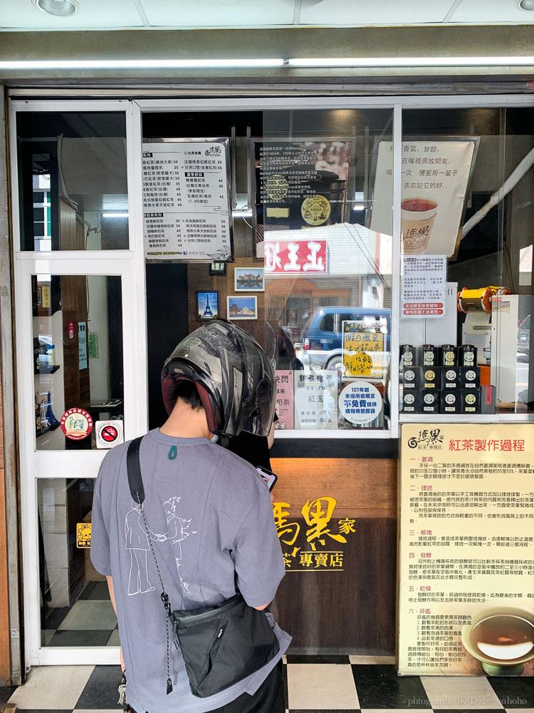 瑪黑家, 台南飲料店, 瑪黑家紅茶專賣, 台南中西區美食, 台南手搖, 瑪黑茶