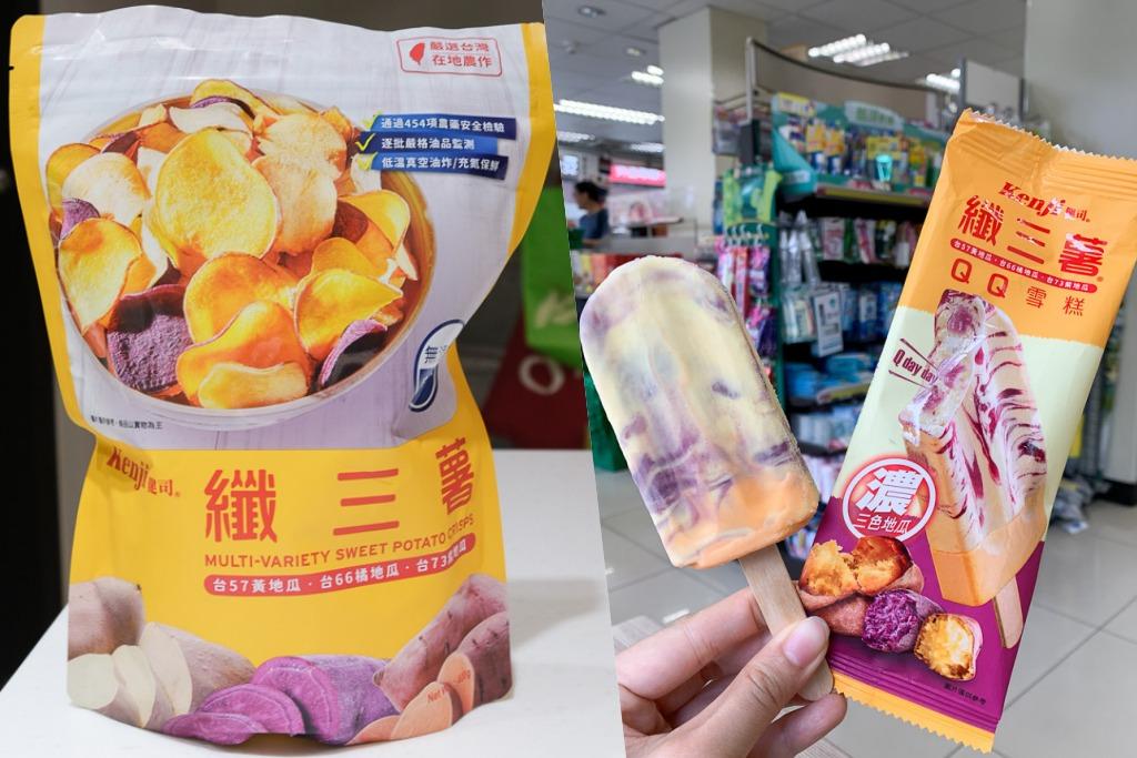 纖三薯冰淇淋, 纖三薯QQ雪糕, 7-11限定, 小七冰品, 小七美食, 地瓜冰淇淋