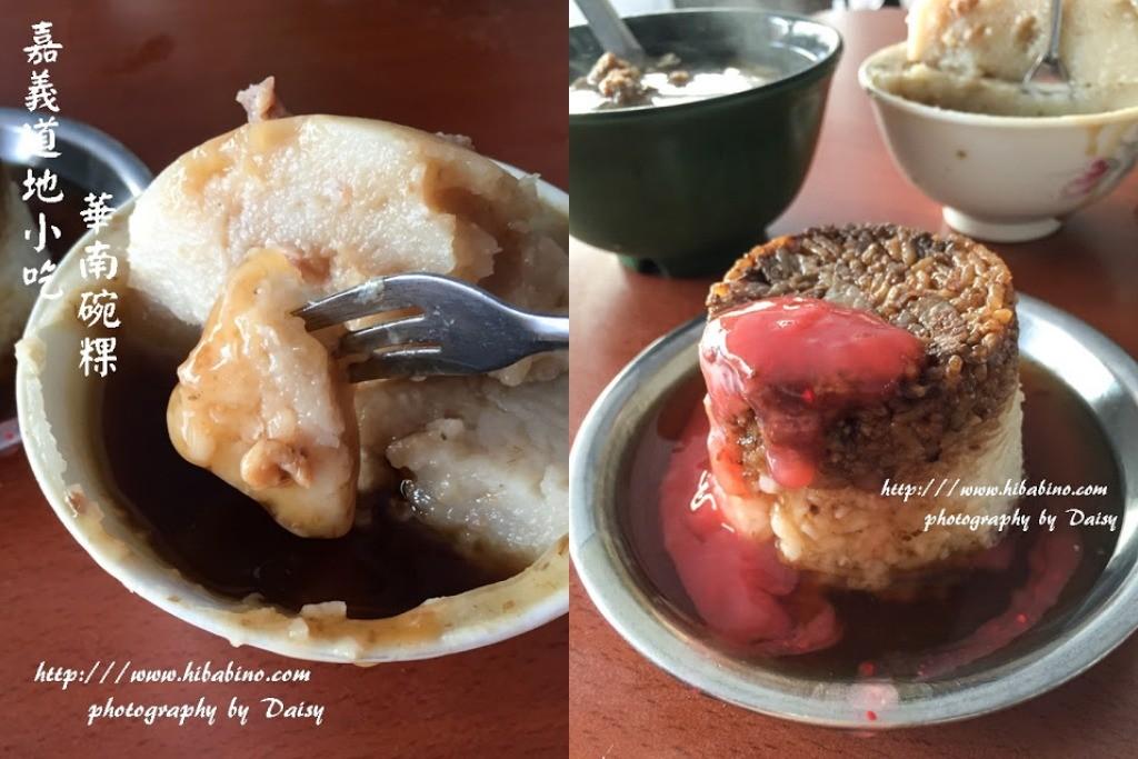 嘉義台林街華南碗粿, 華南碗粿, 嘉義美食, 台林街美食, 台林街早餐