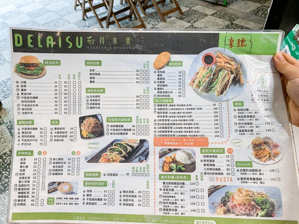 得來素蔬食早午餐, 得來素台南裕文店, 虎尾寮美食, 台南東區素食, 虎尾寮素食, Delaisu, 得來素門市, 素食早餐店