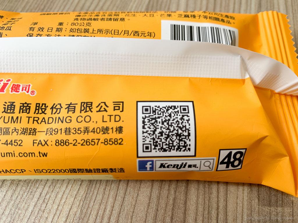 健司纖三薯QQ雪糕, 7-11限定, 小七冰品, 小七美食, 地瓜冰淇淋, Costco纖三薯洋芋片