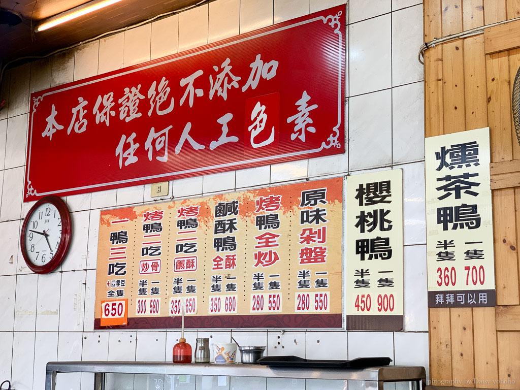 皇家烤鴨, 嘉義皇家烤鴨, 嘉義烤鴨, 自由路美食, 嘉義烤鴨推薦, 一鴨兩吃, 鹹酥鴨, 炒鴨骨肉