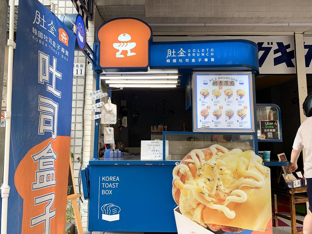 肚金韓國吐司盒子, 肚金嘉北店, 肚金台林街, 台林街美食, 肚金早午餐嘉義