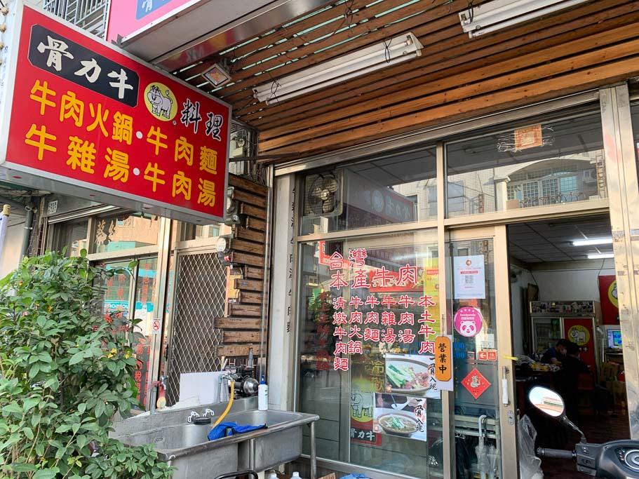 骨力牛牛肉火鍋, 嘉義牛肉湯, 嘉義牛肉火鍋, 新生路美食, 台林街商圈, 嘉義美食