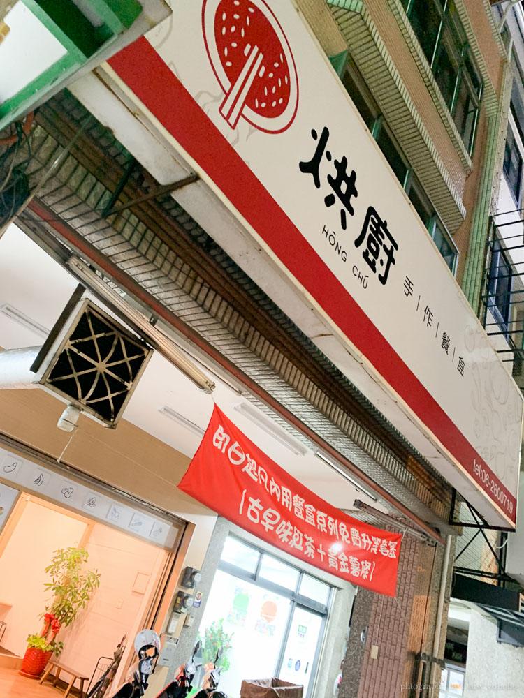 烘廚餐館, 烘廚手作餐盒, 台南市立醫院便當, 崇德路美食, 崇德路便當