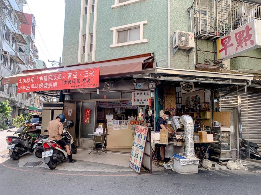 可口味早餐店, 嘉義早餐, 嘉義粉漿蛋餅, 嘉義古早味, 成仁街美食, 食尚玩家, 成仁街蛋餅