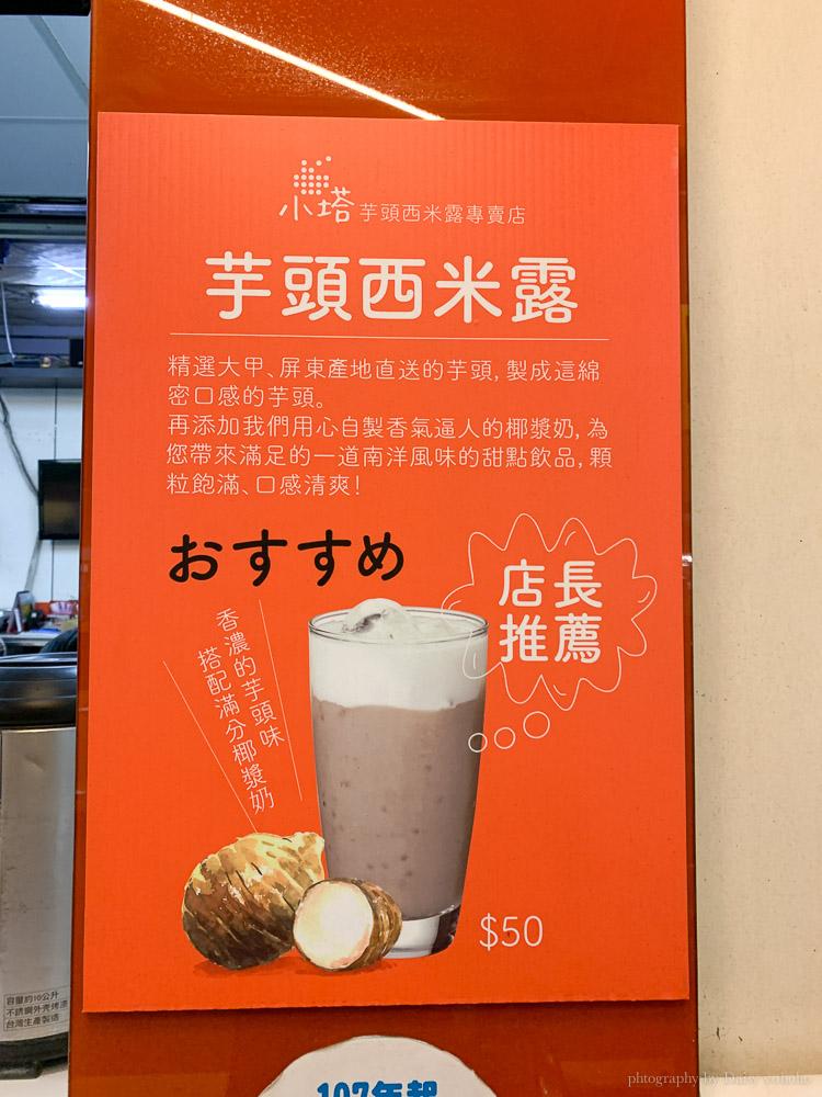 小塔芋頭西米露專賣店, 崇德路美食, 台南飲料, 台南東區飲料, 黑糖西米露, 小塔外送